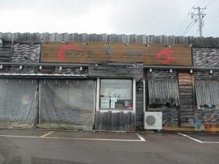 吉相女池店 店