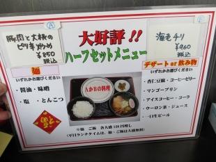 永楽松崎店 メニュー (3)