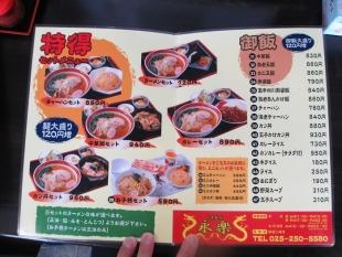 永楽松崎店 メニュー (2)