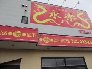 永楽松崎店 店