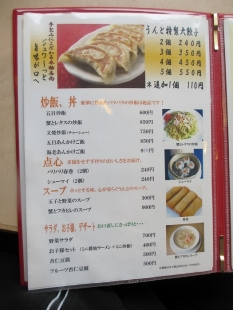 うんと メニュー (2)