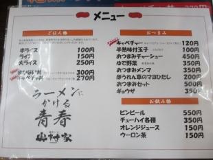 奥村家横越 メニュー (2)