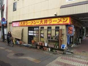 大将ラーメン 店
