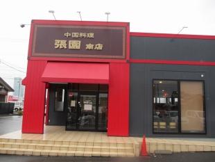 髄園南店 店