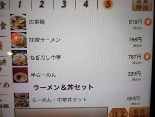 髄園南店 メニュー (6)