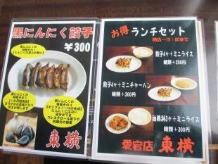 東横愛宕店 メニュー (2)