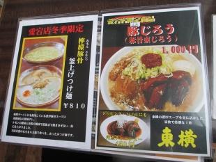 東横愛宕店 メニュー
