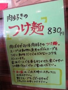 肉バカ メニュー (4)