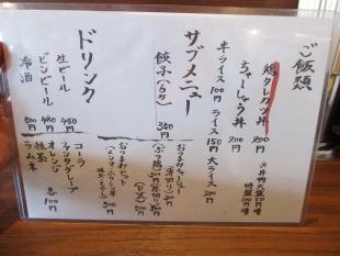 肉バカ メニュー (2)