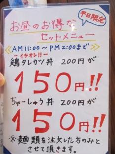 肉バカ メニュー (3)