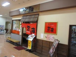 チャーシュウヤ武蔵アピタ亀田 店