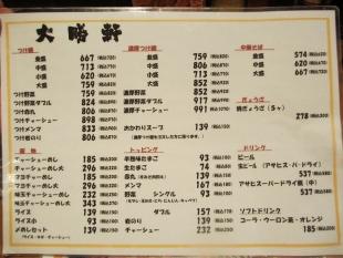 大勝軒新潟 メニュー (3)