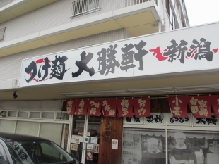大勝軒新潟 店