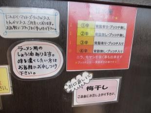 来来亭白根店 メニュー (4)