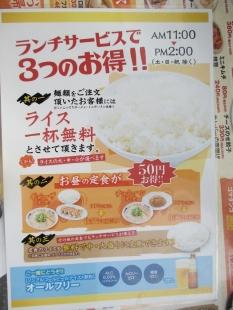来来亭白根店 メニュー (3)