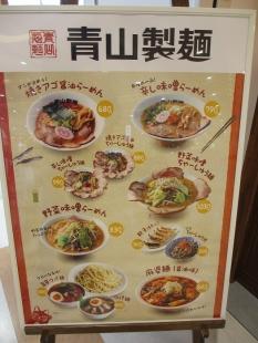 青山製麺 メニュー