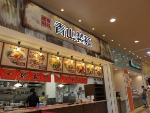 青山製麺 店