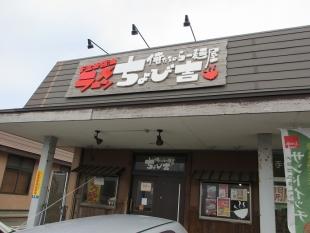 ちょび吉 店