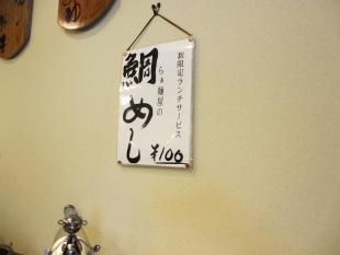 鯛あたり メニュー (2)