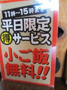 八 メニュー (3)