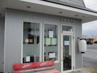 中田製作所 店