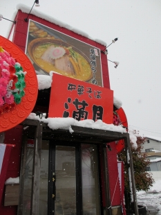 満月安田店 店