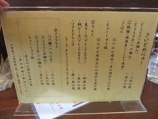 燈花 メニュー (2)