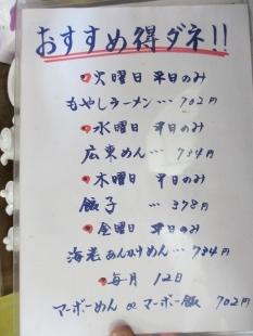 麒麟飯店 メニュー (2)