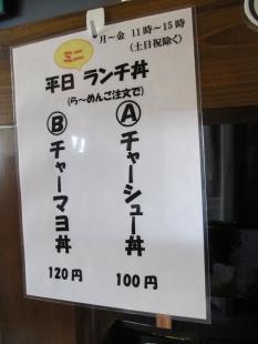 鯉次 メニュー (4)