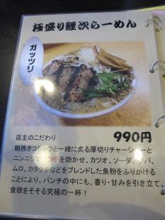 鯉次 メニュー (3)