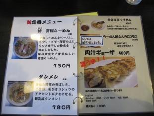 鯉次 メニュー (2)