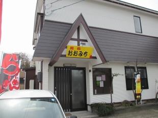 おおみち 店 (2)
