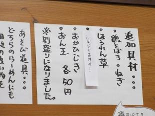 きどり メニュー (3)
