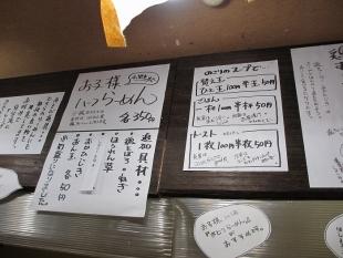 きどり メニュー (2)
