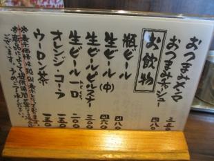 吉相県庁前店 メニュー (2)