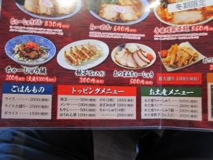 武蔵女池店 メニュー (2)