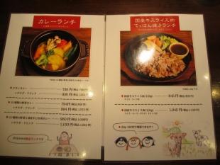 バルム食堂 メニュー (3)