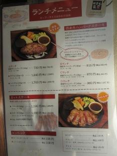 バルム食堂 メニュー (2)