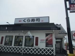 くら寿司 店