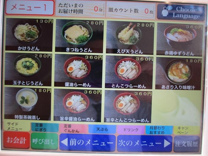 くら寿司 麺メニュー