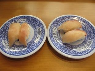くら寿司 ビントロ ハマチ