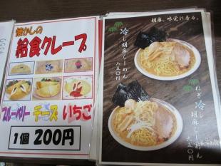 柿や新産店 メニュー (5)