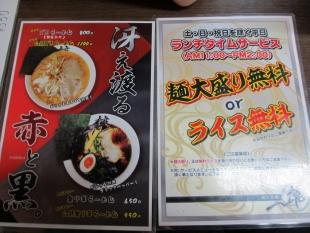 柿や新産店 メニュー (4)