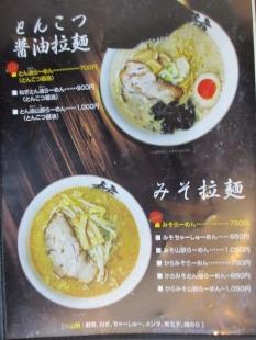 柿や新産店 メニュー (2)