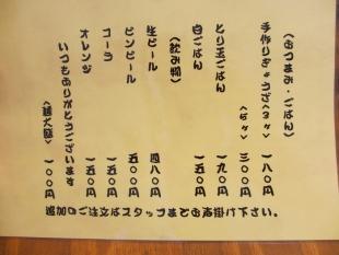 はなぶさ メニュー (3)