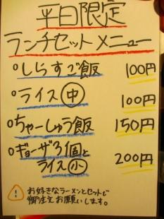 石黒 メニュー (4)