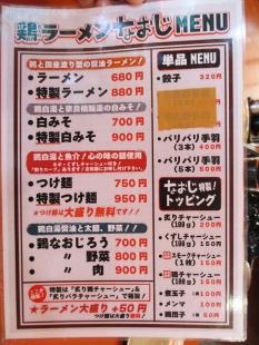 鶏ラーメンなおじ メニュー (2)