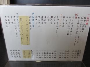 おぐり メニュー (2)