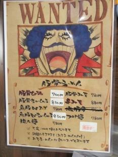 おぎかわ亀田店 メニュー