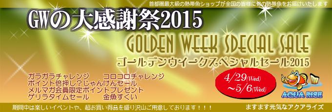 banner_20150429GW.jpg